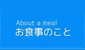 お食事のこと